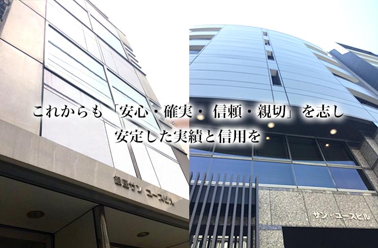 サン・ユース株式会社代表 冨田武からの言葉