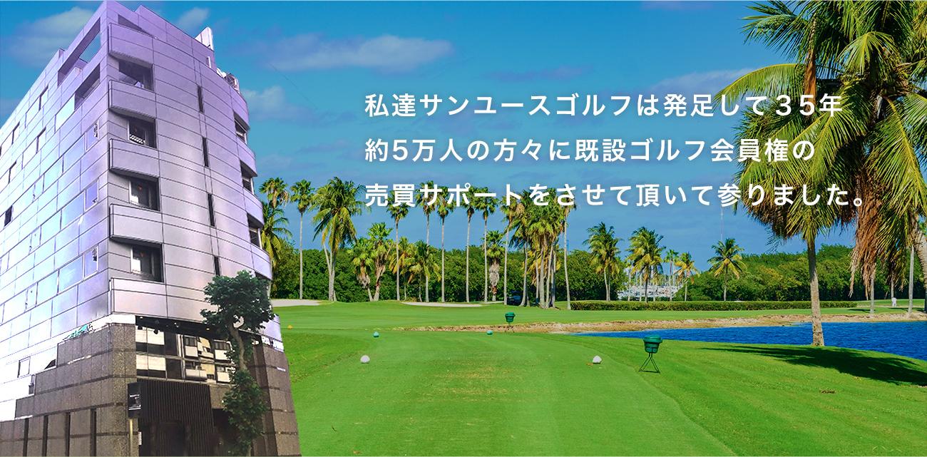 私達サンユースゴルフは発足して30年。約3万人の方々に既設ゴルフ会員権の売買サポートをさせて頂いて参りました。